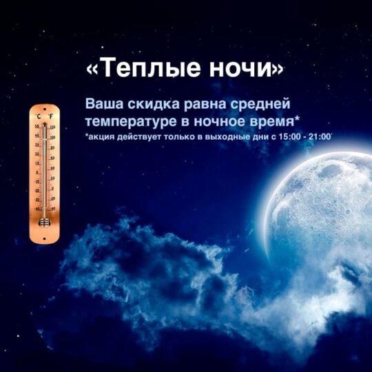 Теплые ночи (акция завершена)