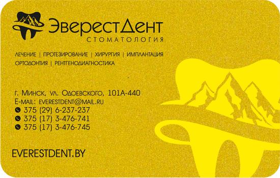 Золотая скидочная карта ЭверестДент