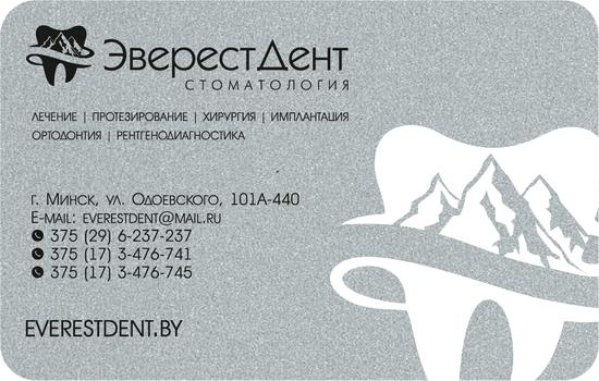 Серебряная дисконтная карта ЭверестДент