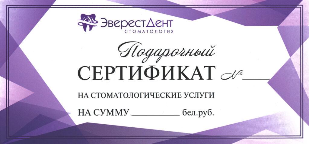 Сертификат на стоматологические услуги