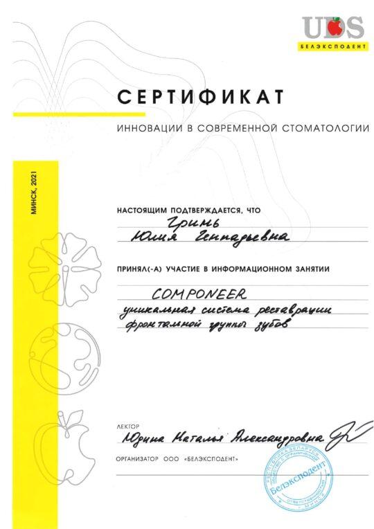Сертификат о прохождении обучения по установке компониров