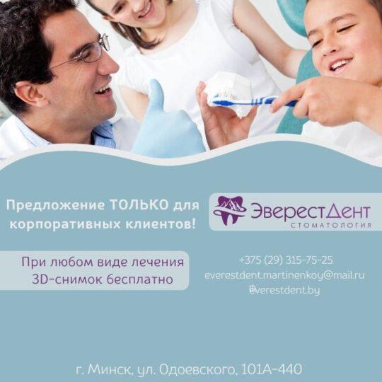 Бесплатный снимок челюсти для корпоративных клиентов