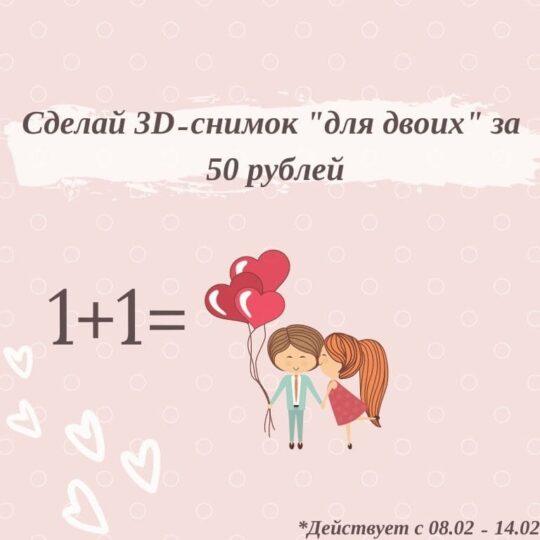 """Читать статью """"«1+1» 3D-снимок «для двоих» за 50 рублей"""" на сайте стоматологии ЭверестДент. Бесплатная консультация! Квалифицированные врачи!"""