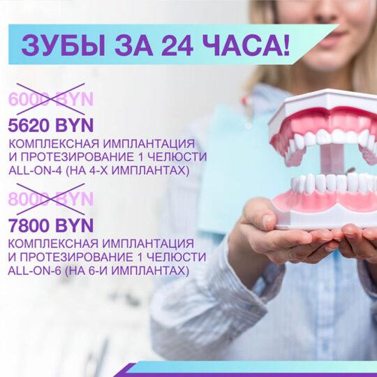 Сделаем зубы за 24 часа