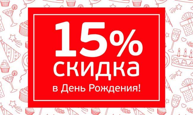 Фото акции 15% скидка имениннику
