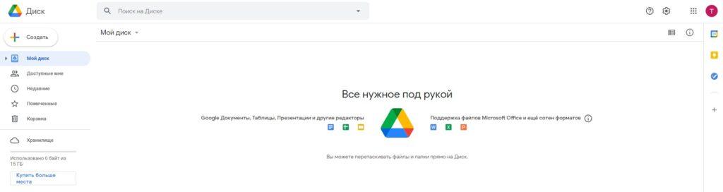 Пример Google Drive