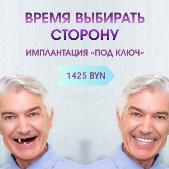 Акция время выбирать сторону в стоматологии