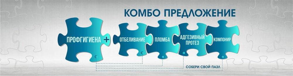 Комбо-предложение акция