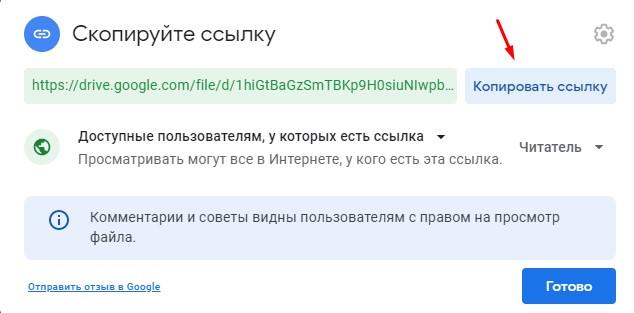 Скопировать ссылку в Google Drive
