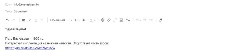 Пример письма с 3D-снимком