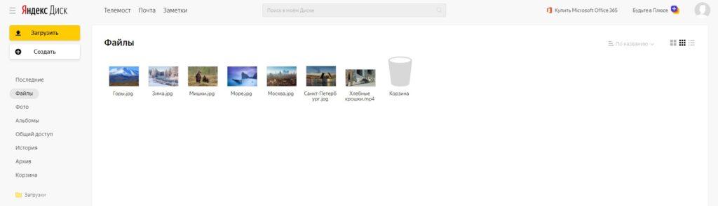 Скриншот Яндекс.Диска
