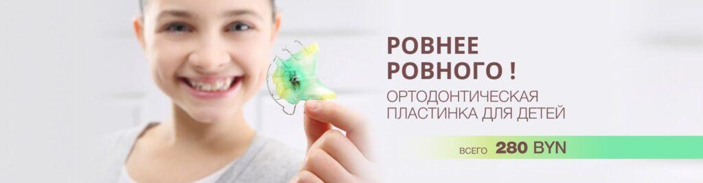Акция на ортодонтическую пластинку