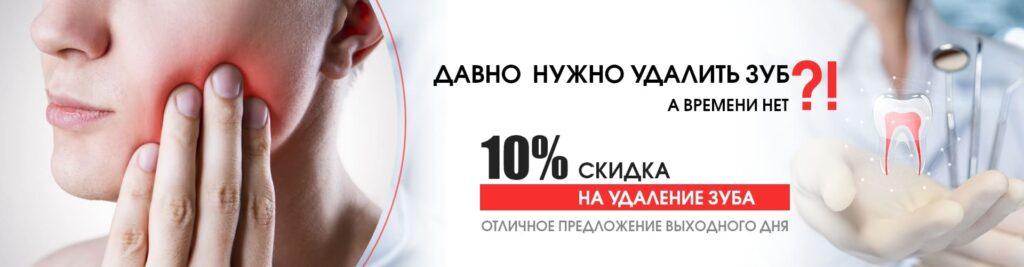 Удаление зубов со скидкой 10%