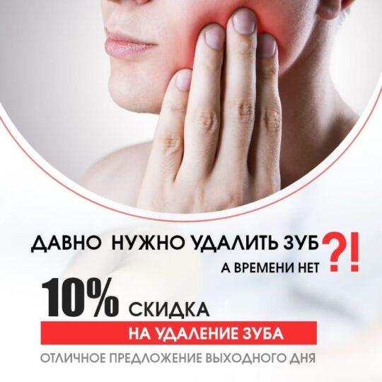 Акция на удаление зубов в стоматологии
