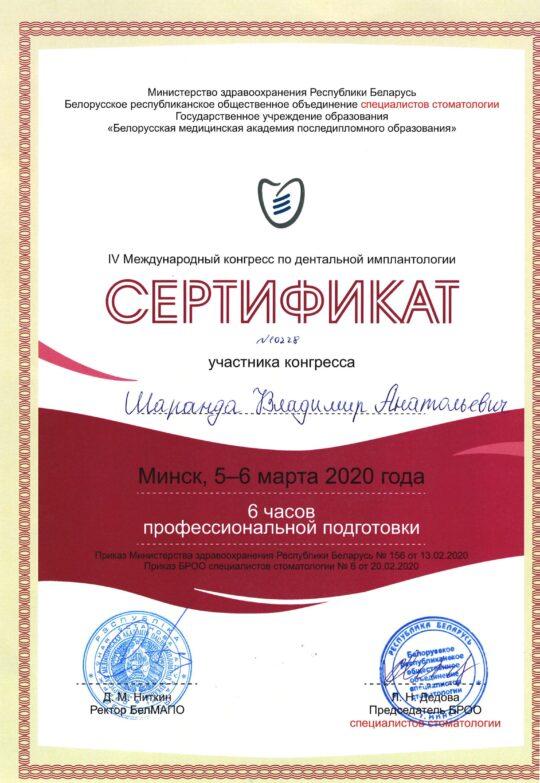 Конгресс по дентальной имплантации в Беларуси