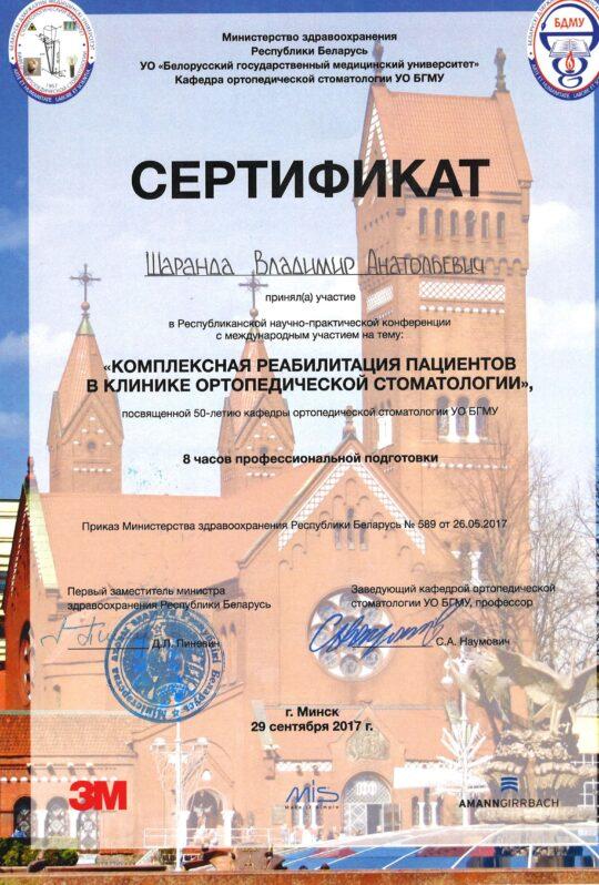 Сертификат по ортопедической стоматологии