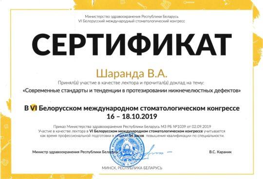 Стоматологический конгресс в Беларуси - сертификат участника