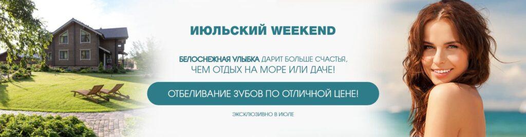 Акция июльский викенд